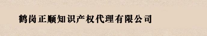 鹤岗商标注册_代理_申请